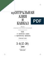 """Журнал """"Центральная Азия и Кавказ"""" 2008, Выпуск 3-4 (57-58)"""