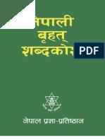 नेपाली वृहत शब्दकोश, Nepali Dictionary
