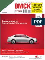 autoomsk_19