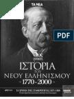 ΙΣΤΟΡΙΑ ΝΕΟΥ ΕΛΛΗΝΙΣΜΟΥ 1770-2000 ΤΟΜΟΣ 5ος