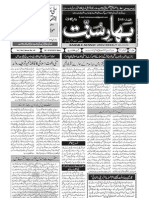 Bahar-e-Sunnat 15-05-13 Complete