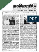 சர்வ வியாபி - 10-03-2013