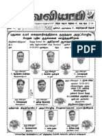 சர்வ வியாபி - 28-04-2013