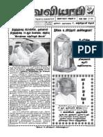 சர்வ வியாபி - 31-03-2013