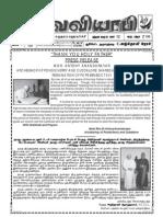 சர்வ வியாபி - 24-02-2013