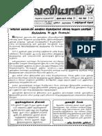 சர்வ வியாபி - 06-01-2013