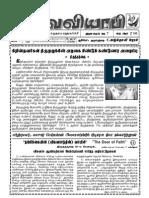 சர்வ வியாபி - 20-01-2013