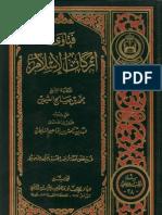 فتاوى أركان الإسلام - محمد صالح العثيمين (ت) فهد السليمان (ط1) دار الثريا