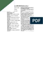 Αργοναυτικά  στίχοι  1102-1130 (Χρυσό γενός ;)