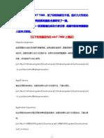 WIN7_系统服务详解