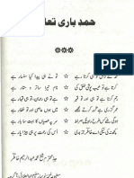 Hmad Wa Naat By Muhammad Abdul Rahim Khatir RA