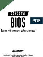 + Sekret BIOS
