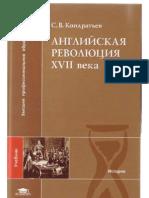 Angliyskaya Revolyuciya XVII Veka 2010