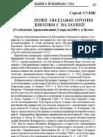 Выступление молдаван против объединения с Валахией