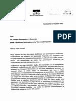 Ερώτηση- Αξιολόγηση Προϊσταμένων στην Τελωνειακή Υπηρεσία Σαββας Αναστασιάδης