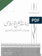 بينات الحل الإسلامي وشبهات العلمانيين والمتغربين