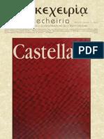 EKECHEIRIA n. 5