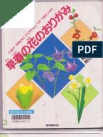 Early Spring Flowers of Origami (Soshun No Hana No Origami) - Yoshihide Momotani
