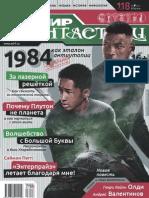 Мир фантастики 06(118) (2013)