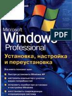Gladkij WinXPpro Ustanovka Nastrojka Pereustanovka