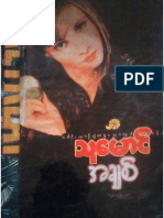Thu Maung(Love) Novel-signed