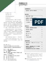 TSAT011.pdf