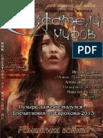 Журнал Создатели миров Апрель 2013 - №4(28)