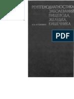 Antonovich v B - Rentgenodiagnostika Zabolevani