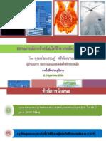 สถานการณ์ VSPP-1 version 2007 (2).pptx-21-5-56