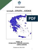 Ελληνικό Κολλέγιο Θεσσαλονίκης-Εργασία Project-Ελλάδα, Ευρώπη, Κόσμος