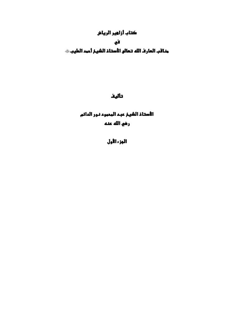 كتاب ازاهير الرياض pdf