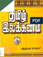 Tamil Ilakkanam2