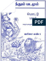Tamil Writing