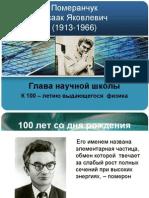 pomeranchuk_2013