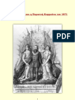 Ο Τεκτονισμός και η Παρισινή Κομμούνα του 1871