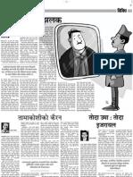 Annapurna Post oped