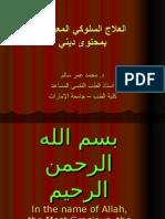 CBT_Qur'an