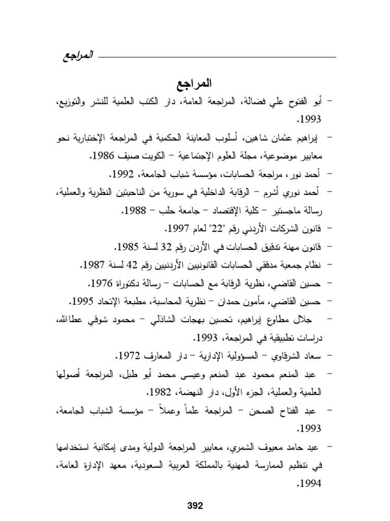 كتاب نظم المعلومات في الرقابة والتدقيق pdf