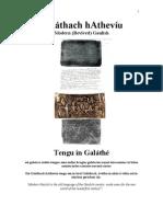 Galàthach
