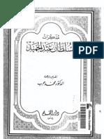 mdhkrat-alsltan-abdalhmed-ar_ptiff.pdf