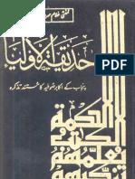 Hadeeqat Ul Aulia