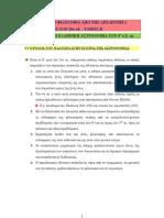 ΕΛΠ22 - ΣΗΜΕΙΩΣΕΙΣ - ΦΙΛΟΣΟΦΙΑ Β3