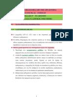ΕΛΠ22 - ΣΗΜΕΙΩΣΕΙΣ - ΦΙΛΟΣΟΦΙΑ Β5