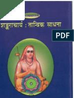 Shankaracharya Tantrik Sadhana I