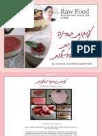 עוגות גבינה טבעוניות ובריאות