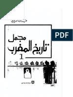 Aمجمل تاريخ المغرب ج 1 _ عبد الله العروي