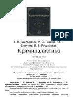 Криминалистика_Аверьянова Белкин и др_Учебник_2000 -990с