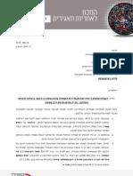 מכתב המכון לאחריות תאגידית לממשלת ישראל בנוגע להכרעה על יצוא הגז
