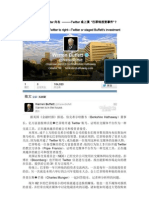 "Fccebook 向左 Twitter向右 ———Twitter或上演 ""巴菲特投资事件""?Fccebook  to left Twitter to right---Twitter or staged Buffett's investment"