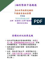 持續的世界經濟危機對中國與香港的影響